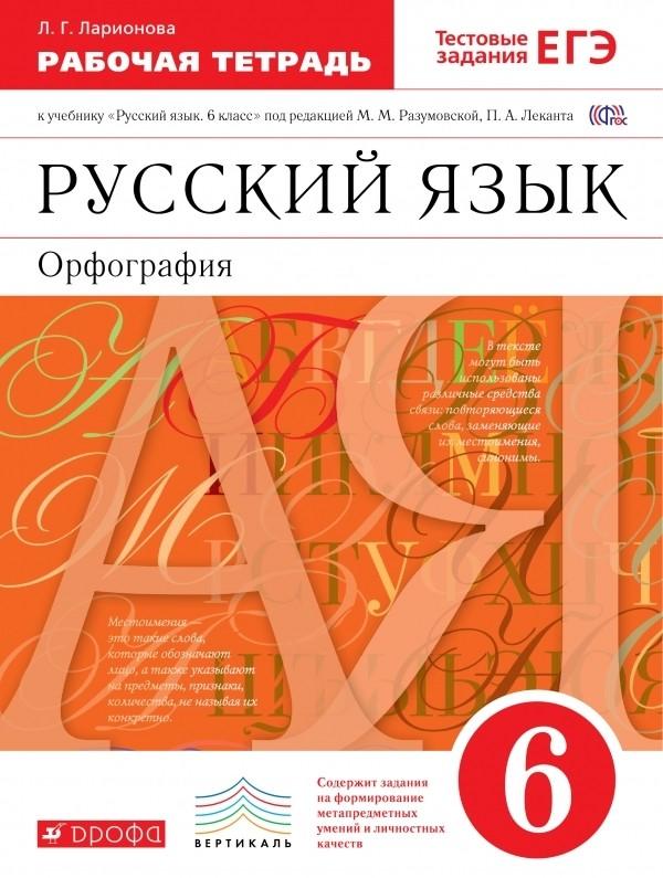 Рабочая тетрадь по русскому языкы 6 класс орфография Ларионова ФГОС