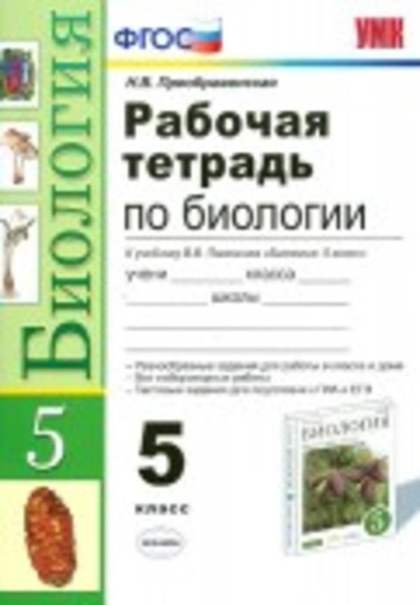 Рабочая тетрадь по биологии 5 класс Преображенская ФГОС