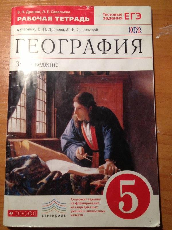 Рабочая тетрадь по географии 5 класс Дронов Савельева ФГОС