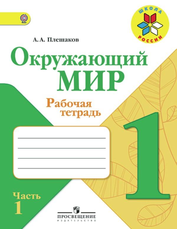 Задание №1 что мы знаем о народах россии? Ответы окружающий мир 1.