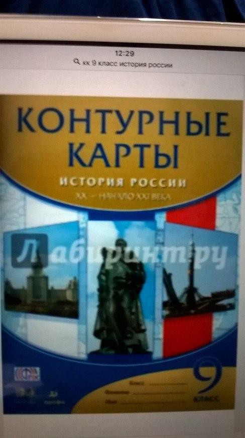 Контурные карты по истории россии 10 класс ФГОС