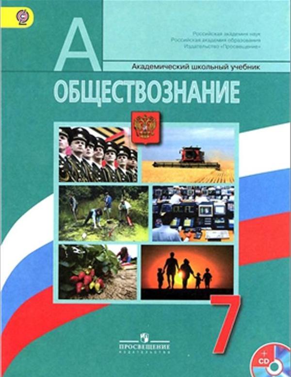 Рабочая тетрадь по обществознанию 7 класс Котова Лискова ФГОС