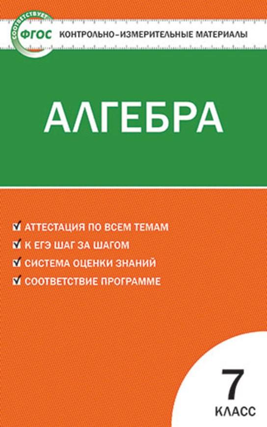 КИМы по алгебре 7 класс. ФГОС Мартышова Вако