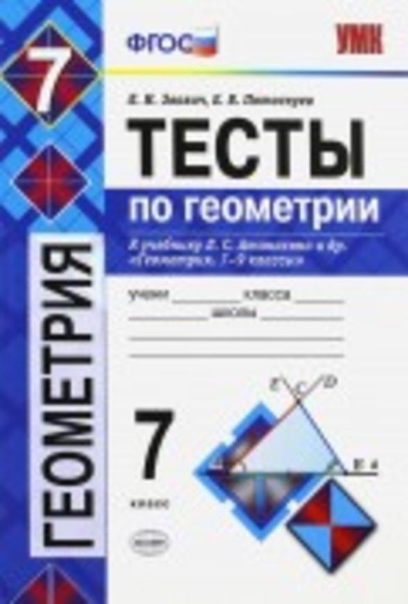 Тесты по геометрии 7 класс Звавич ФГОС