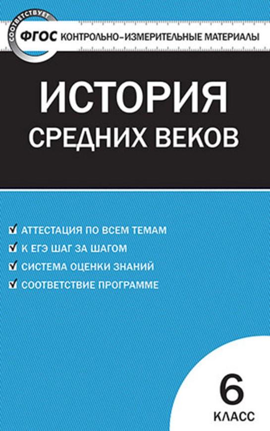 КИМ по истории средних веков 6 класс Волкова ФГОС