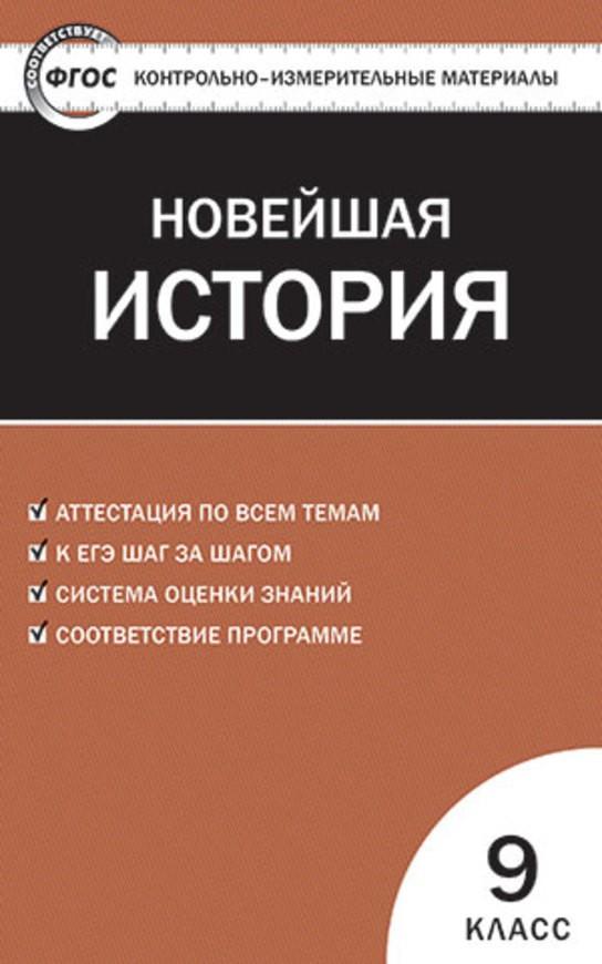 КИМ по новейшей истории 9 класс Волкова ФГОС