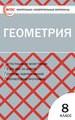 Контрольно-измерительные материалы (КИМ) по геометрии 8 класс. ФГОС Гаврилова Вако