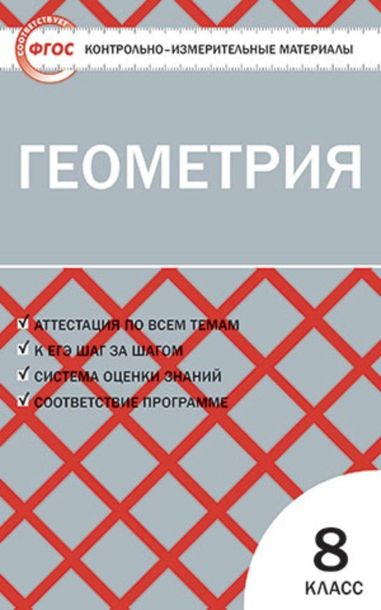 КИМы по геометрии 8 класс. ФГОС Гаврилова Вако