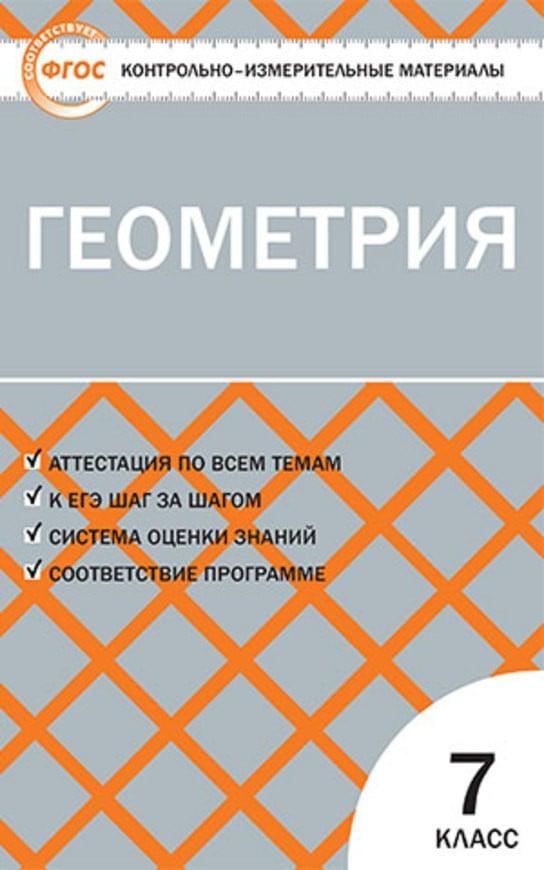 КИМы по геометрии 7 класс. ФГОС Гаврилова Вако