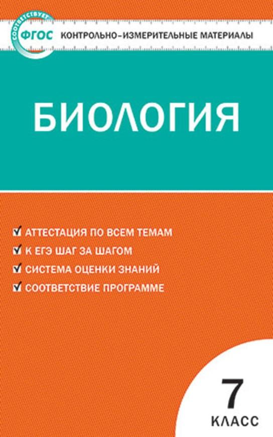 Контрольно-измерительные материалы (КИМ) по биологии 7 класс. ФГОС Артемьева Вако