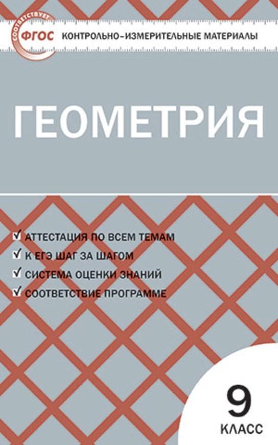 КИМ по геометрии 9 класс Рурукин фгос