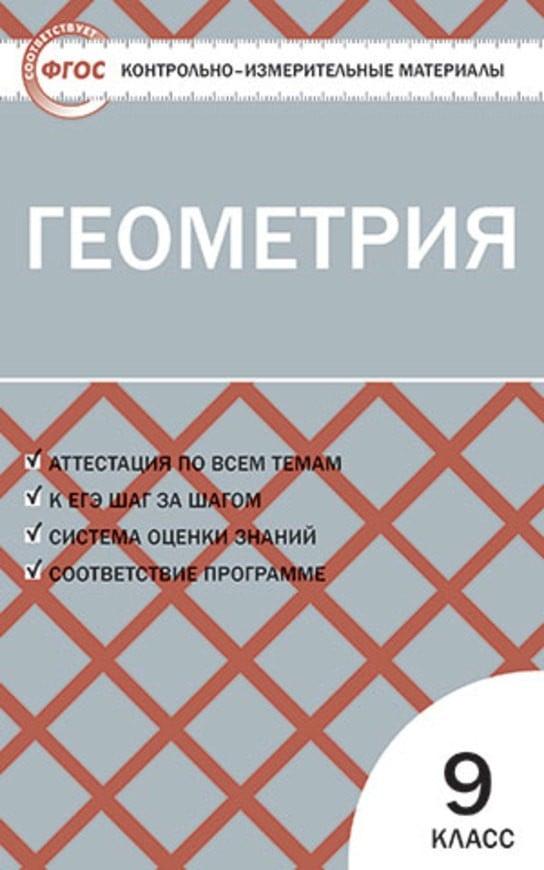 КИМы по геометрии 9 класс. ФГОС Рурукин Вако