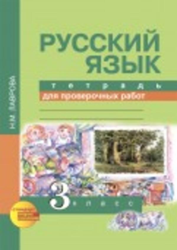Тетрадь для проверочных работ по русскому языку 3 класс. ФГОС Лаврова Академкнига
