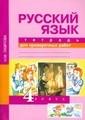 Тетрадь для проверочных работ по русскому языку 4 класс. ФГОС Лаврова Академкнига
