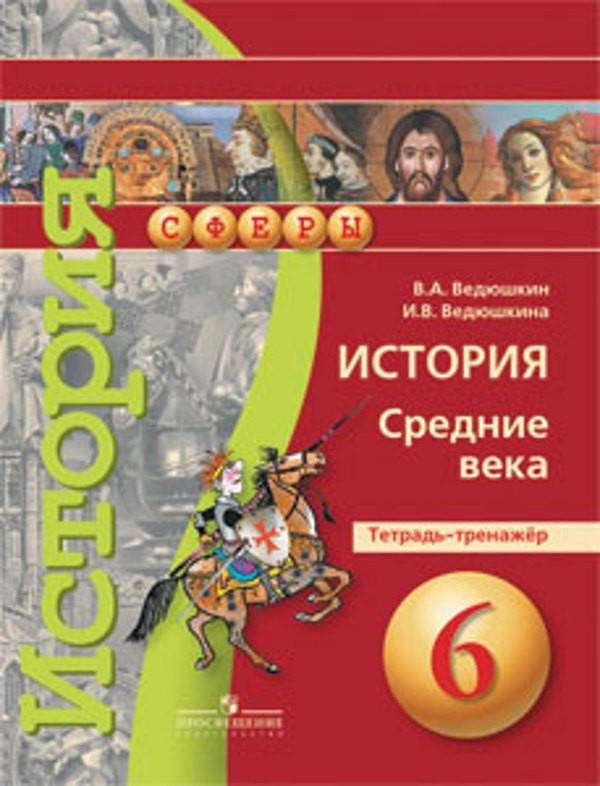 Тетрадь-тренажёр по истории Средних веков 6 класс. ФГОС Ведюшкин Просвещение