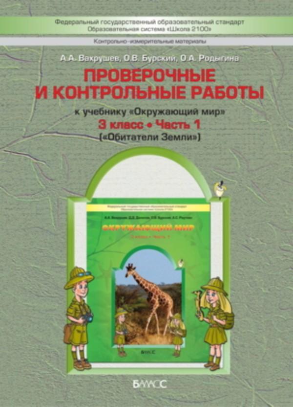 Купить Решебник По Окружающему Миру 3 Класс Вахрушев