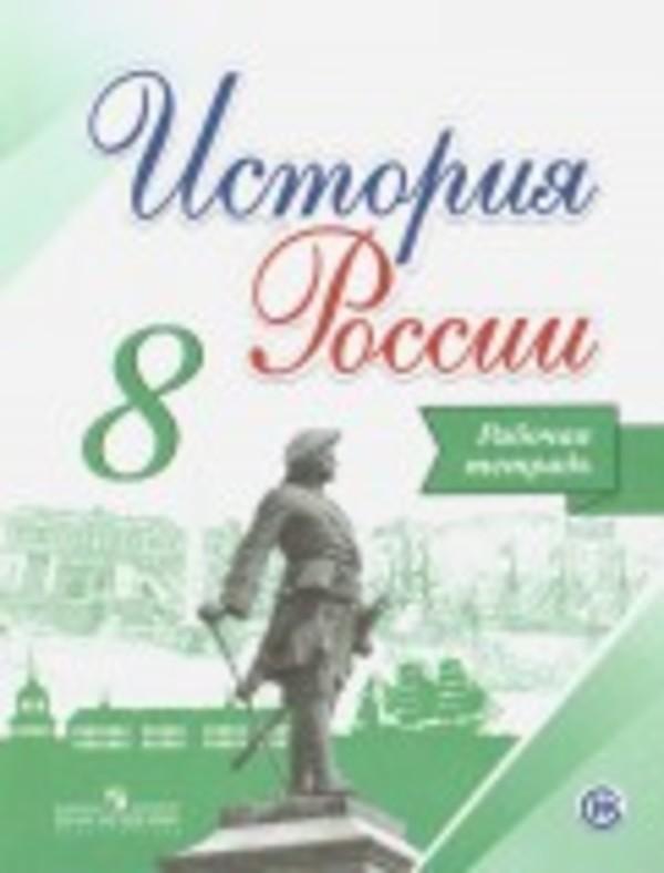 гдз по истории россии 8 класс