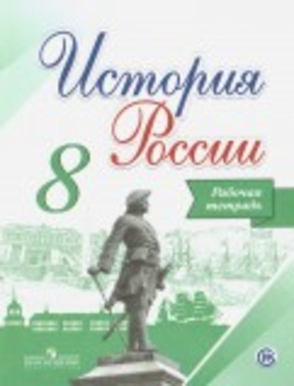 Гдз по истории россии 8 класс данилов онлайн