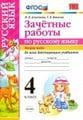 Зачетные работы по русскому языку 4 класс. Часть 2. ФГОС Алимпиева, Векшина Экзамен