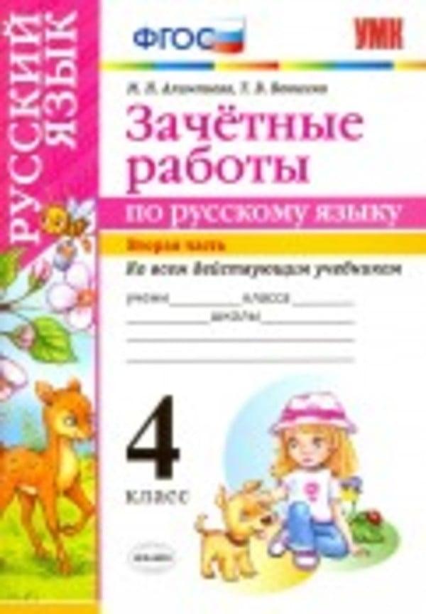 Тетрадь для зачетных работ по русскому языку 4 класс. Часть 2. ФГОС Алимпиева, Векшина Экзамен