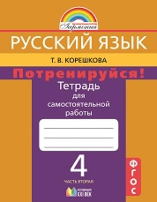 Тетрадь для самостоятельной работы по русскому языку 4 класс. Часть 2. ФГОС Корешкова Ассоциация 21 век