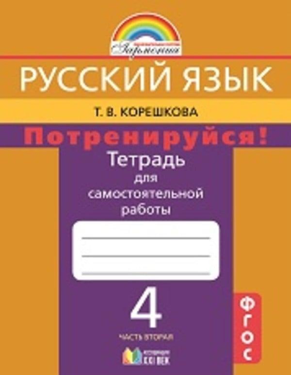74 школа riga контрольные работы по русскому языку 3 класс latvia