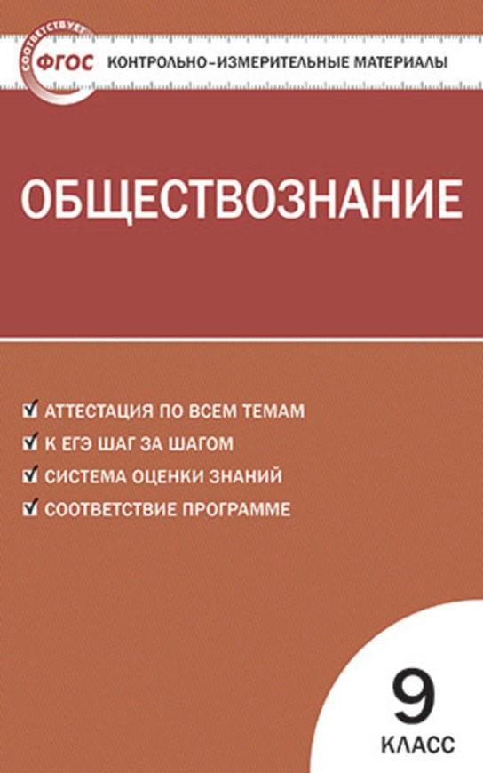 Контрольно-измерительные материалы (КИМ) по обществознанию 9 класс. ФГОС Поздеев Вако