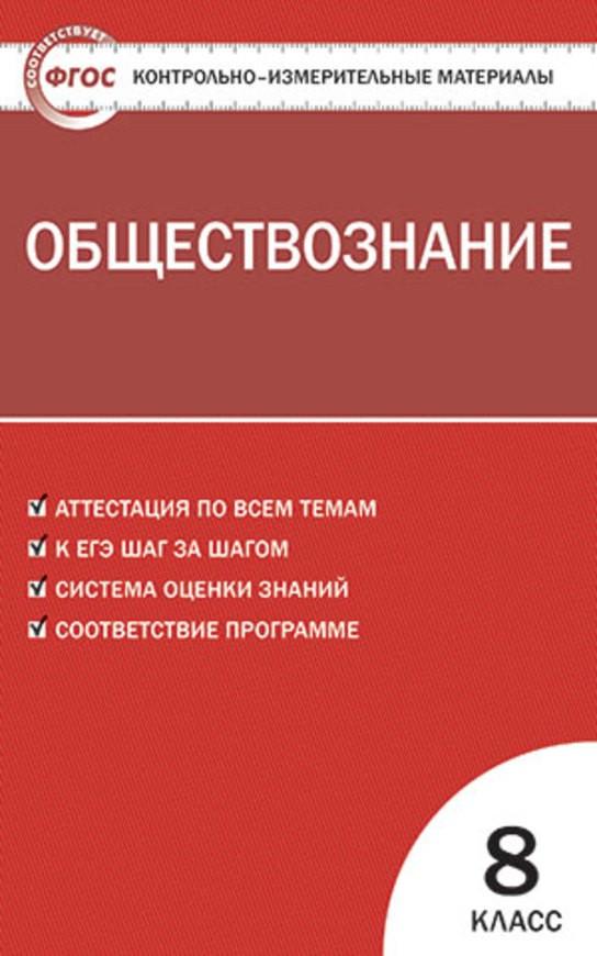 КИМы по обществознанию 8 класс. ФГОС Поздеев Вако