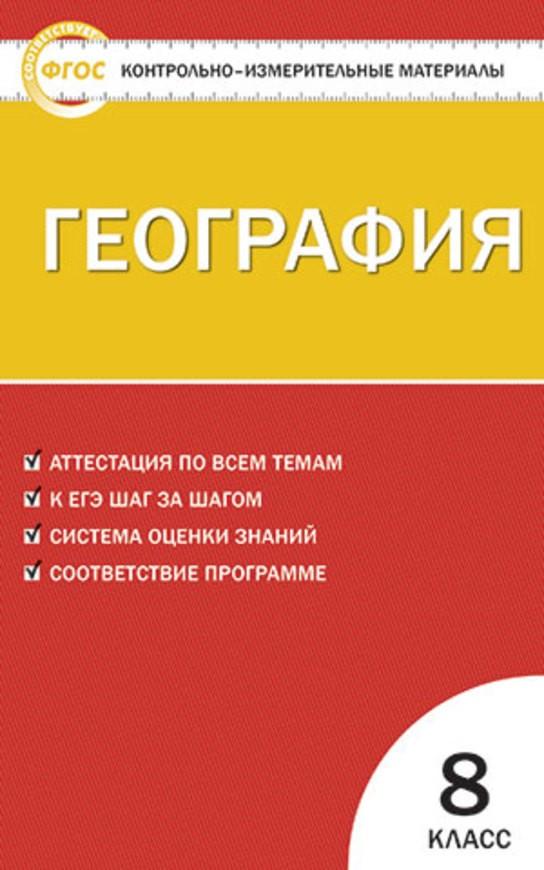 КИМы по географии 8 класс. ФГОС Жижина Вако