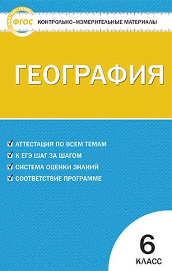 Контрольно-измерительные материалы (КИМ) по географии 6 класс. ФГОС Жижина Вако