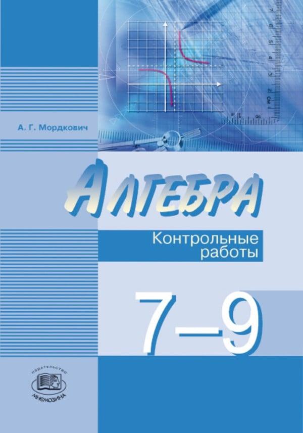 ГДЗ по алгебре класс контрольные работы Мордкович ГДЗ контрольные работы по алгебре 7 класс Мордкович Мнемозина