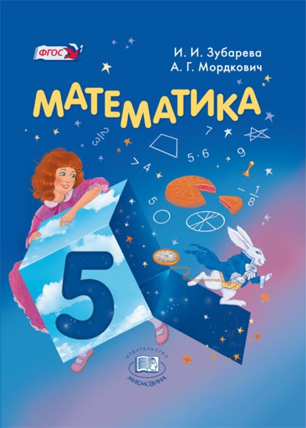 Математика 5 класс. ФГОС Зубарева, Мордкович Мнемозина