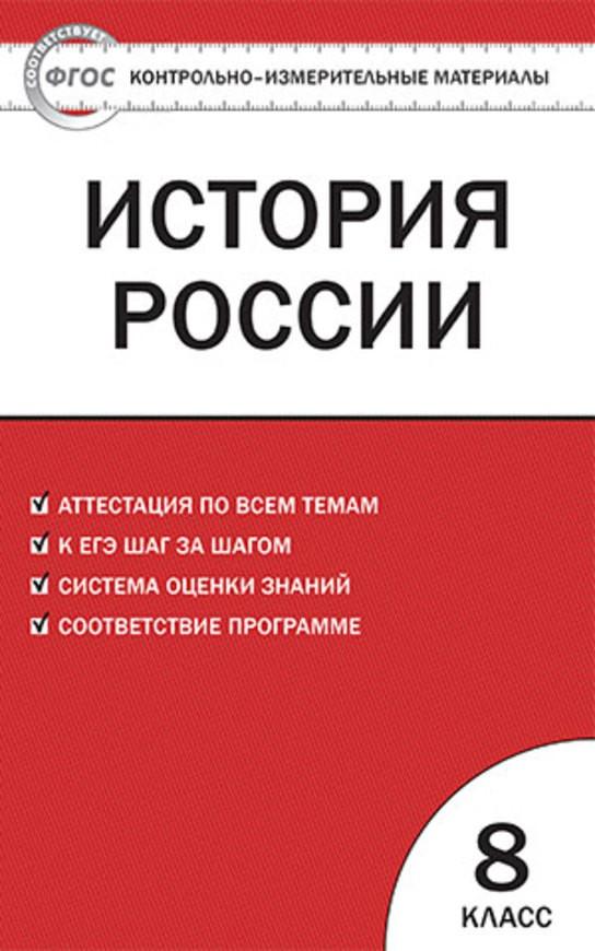 КИМы по истории России 8 класс. ФГОС Волкова Вако