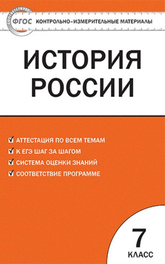КИМы по истории России 7 класс. ФГОС Волкова Вако
