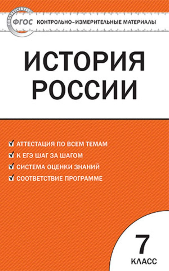 Контрольно-измерительные материалы (КИМ) по истории России 7 класс. ФГОС Волкова Вако