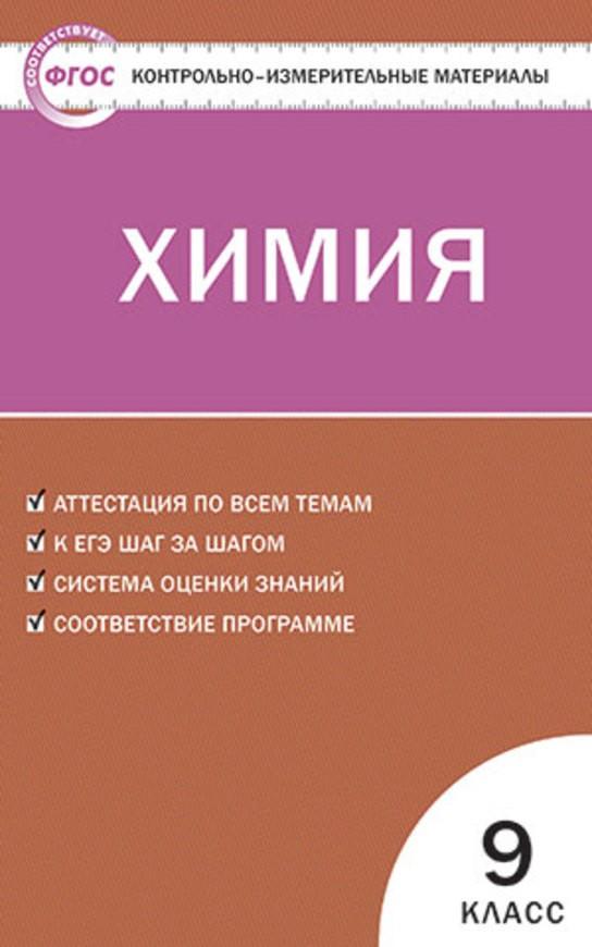 КИМы по химии 9 класс. ФГОС Стрельникова Вако