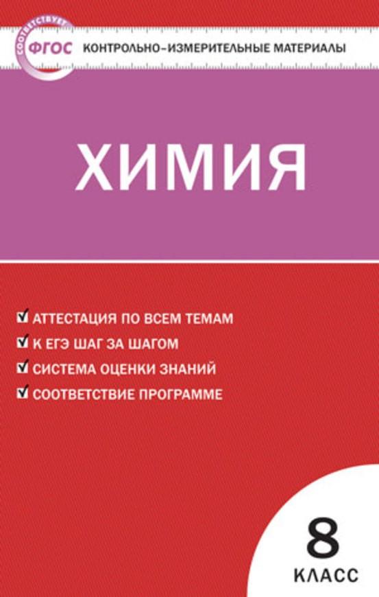 КИМы по химии 8 класс. ФГОС Троегубова Вако
