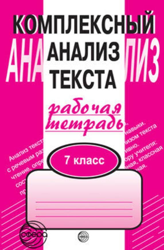 Рабочая тетрадь по русскому языку 7 класс. Комплексный анализ текста (КАТ) Малюшкин Сфера