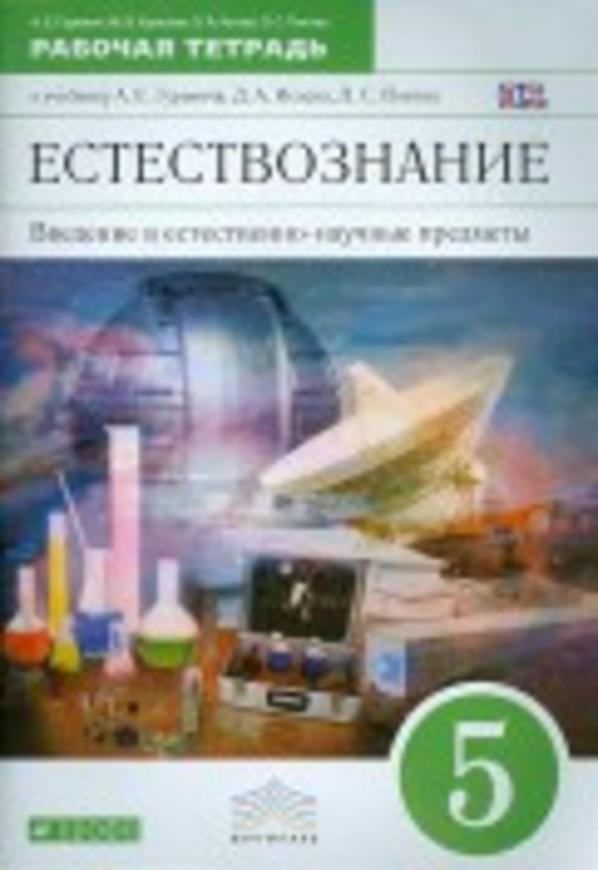 Рабочая тетрадь по естествознанию 5 класс. ФГОС Гуревич, Краснов, Нотов Дрофа