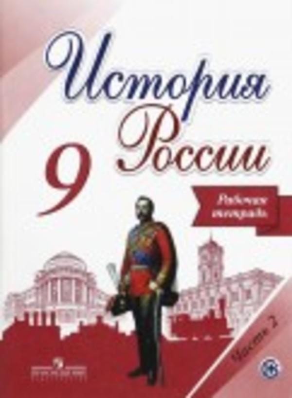 Рабочая тетрадь по истории России 9 класс. Часть 2. ФГОС Данилов Просвещение