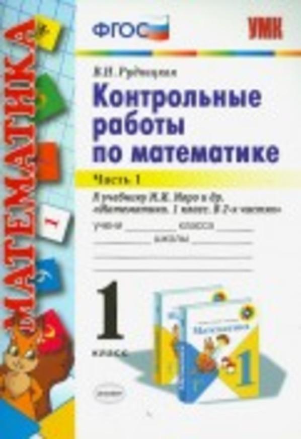 Тетрадь для контрольных работ по математике 1 класс. Часть 1, 2.  ФГОС Рудницкая. К учебнику Моро Экзамен