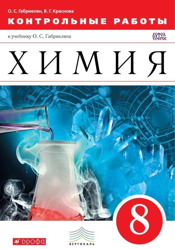 Решебник к Проверочным Работам по Химии 8 Класс Ким 1 Часть