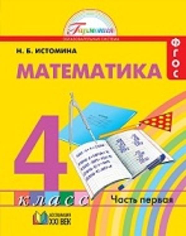 Математика 2 класс часть 4 класс моро решебник.