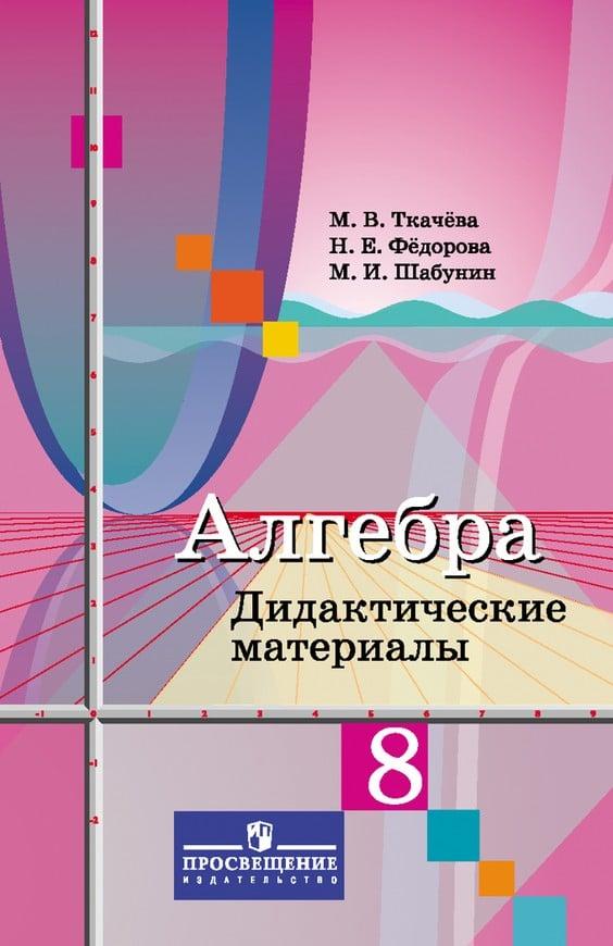 Дидактические материалы по алгебре 8 класс. ФГОС Ткачева, Федорова Просвещение