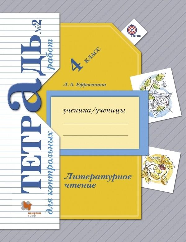 Тетрадь для контрольных работ по литературному чтению 4 класс. Часть 2. ФГОС Ефросинина Вентана-Граф