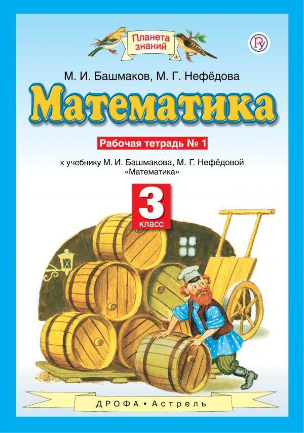 Рабочая тетрадь по математике 3 класс. Часть 2. ФГОС Башмаков, Нефедова Астрель