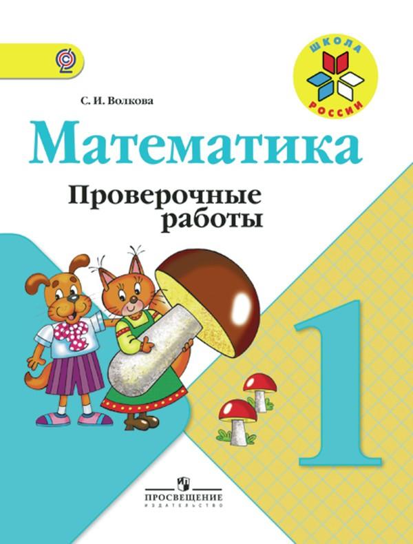 Тетрадь для проверочных работ по математике 1 класс. ФГОС Волкова Просвещение