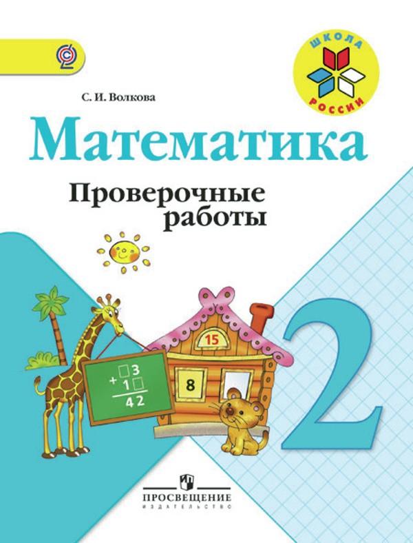 Тетрадь для проверочных работ по математике 2 класс. ФГОС Волкова Просвещение