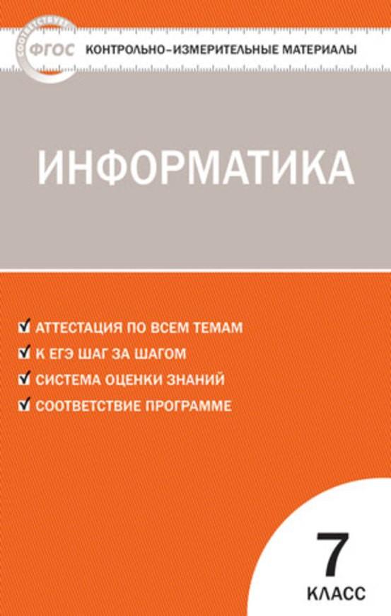 Контрольно-измерительные материалы (КИМ) по информатике 7 класс. ФГОС Масленикова Вако