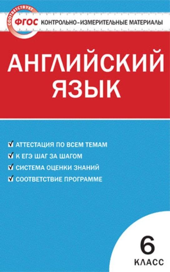 КИМы по английскому языку 6 класс. ФГОС Сухоросова Вако